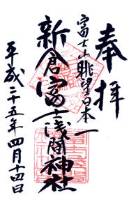 山梨 新倉富士浅間神社 御朱印