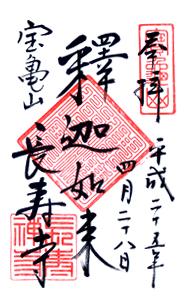 神奈川(鎌倉) 長寿寺 御朱印