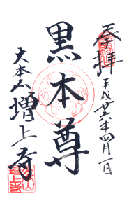 東京 増上寺 御朱印(黒本尊)