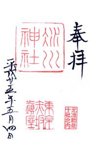東京 赤坂氷川神社 御朱印
