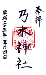 東京 乃木神社 御朱印