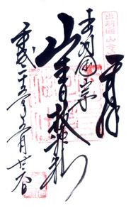 山形 立石寺 御朱印(日枝神社)