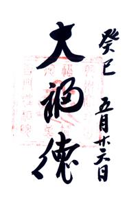 山形 立石寺 御朱印(性相院)