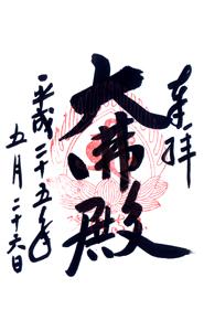 山形 立石寺 御朱印(大仏殿)