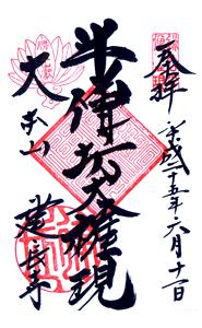 神奈川 建長寺 御朱印(半僧坊大権現)