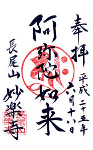 神奈川 妙楽寺 御朱印