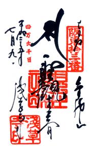 東京 浅草寺 御朱印