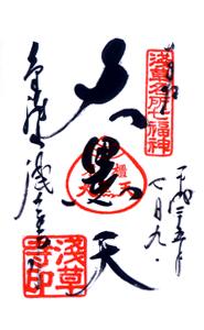 東京 浅草寺 御朱印(大黒天)