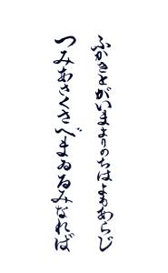 東京 浅草寺 御朱印(背面)