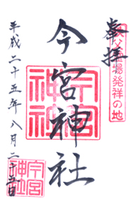 埼玉 秩父今宮神社(八大龍王宮) 御朱印