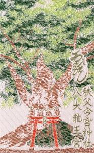 埼玉 秩父今宮神社 御朱印帳(うら)