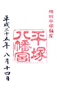 神奈川 平塚八幡宮 御朱印