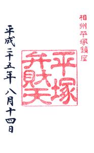 神奈川 平塚八幡宮 御朱印(弁財天)