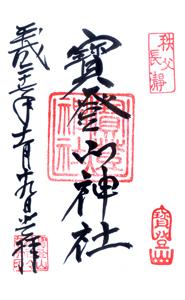 埼玉 宝登山神社 御朱印