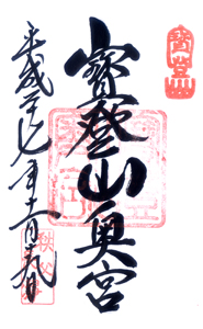 埼玉 宝登山神社(奥宮) 御朱印