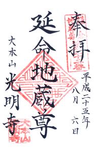 神奈川 光明寺 御朱印(鎌倉二十四地蔵)