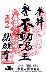 埼玉 総願寺 御朱印