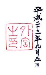 伊勢神宮(外宮)