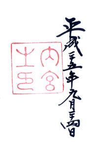 三重 伊勢神宮(内宮) 御朱印
