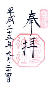 三重 猿田彦神社 御朱印