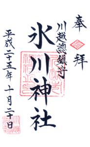 埼玉 川越氷川神社 御朱印