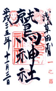 東京 鷲神社 御朱印