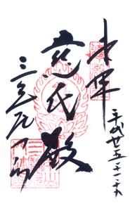 京都 三宝院 御朱印