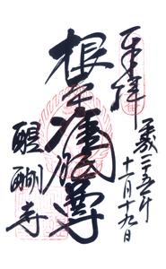 京都 醍醐寺 御朱印