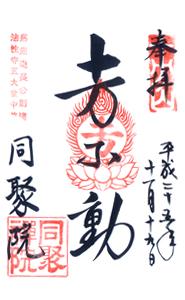 京都 同聚院 御朱印