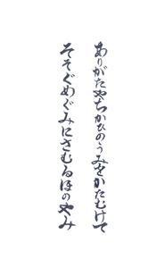 神奈川 弘明寺 御朱印(背面)