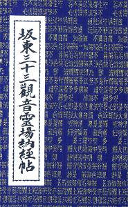 神奈川 弘明寺 御朱印帳(おもて)