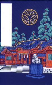 神奈川 箱根神社 御朱印帳(おもて)
