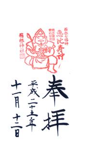 神奈川 箱根神社 御朱印(恵比寿)