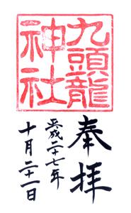 神奈川 箱根神社(九頭龍神社) 御朱印