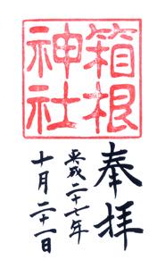 神奈川 箱根神社 御朱印