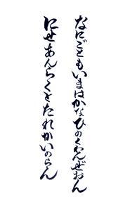 神奈川 光明寺(金目観音) 御朱印