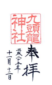 神奈川 九頭龍神社 御朱印