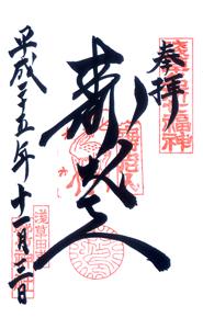 東京 鷲神社 御朱印(寿老人)
