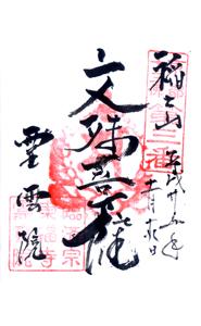 京都 霊雲院 御朱印