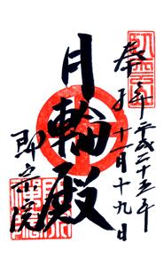 京都 即宗院 御朱印