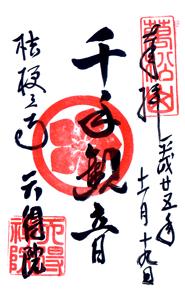 京都 天徳院 御朱印
