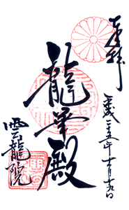 京都 雲龍院 御朱印
