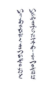 神奈川 長谷寺(飯山観音) 御朱印