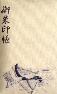 京都 随心院 御朱印帳(おもて)