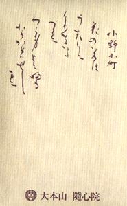 京都 随心院 御朱印帳(うら)