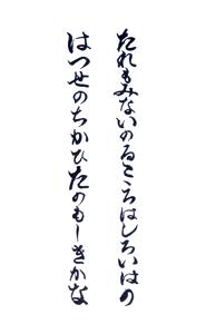 群馬 長谷寺 御朱印(背面)