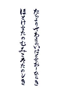 神奈川 岩殿寺 御朱印