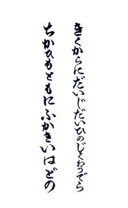 埼玉 慈光寺 御朱印
