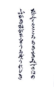 群馬 水澤寺 御朱印(背面)