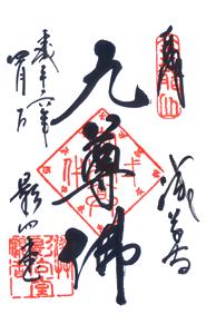 東京 浅草寺 御朱印(影向堂)